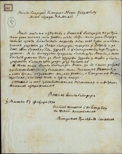 568   Pismo Benedikta Kraljevića Ivanu Kukuljeviću