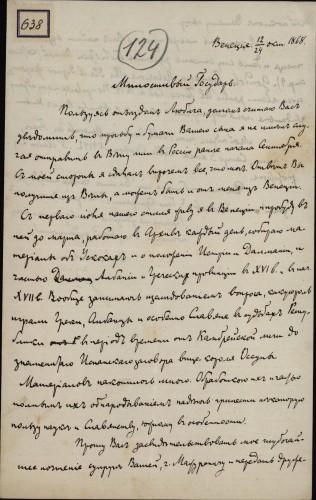 638   Pismo Vladimira Lamanskija Ivanu Kukuljeviću