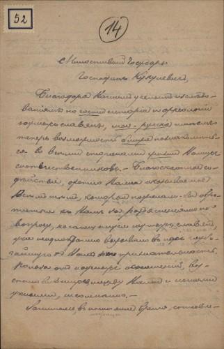 52 | Pismo Leonida Berezina Ivanu Kukuljeviću